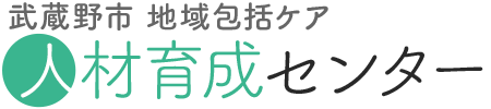 武蔵野市 地域包括ケア人材育成センター
