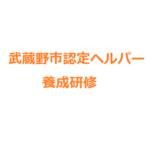 令和2年度第1回武蔵野市認定ヘルパー養成研修中止のお知らせ