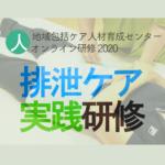 【受講者募集中】排泄ケア実践研修(オンライン開催)【登録事業者対象】